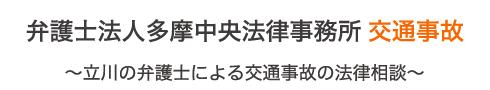 弁護士法人多摩中央法律事務所_立川・所沢の弁護士による交通事故の法律相談