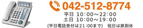 042-512-8775