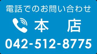 本店電話番号リンク