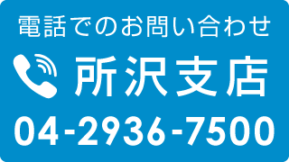 所沢支店電話番号リンク